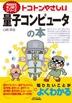 [해외]トコトンやさしい量子コンピュ-タの本