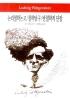 논리철학논고 철학탐구 반철학적 단장(월드북 92)(양장본 HardCover)