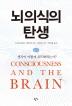 뇌의식의 탄생(양장본 HardCover)