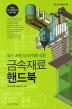 금속재료 핸드북(최신 개정 KS규격에 따른)(현장 실무 활용서 3)