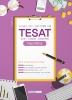 TESAT 핵심문제특강(2020)