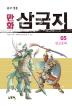 만화 삼국지. 5(중국 정통)