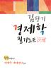 경제학 필기노트: 미시편(김판기)(3판)