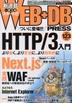 [해외]WEB+DB PRESS VOL.123