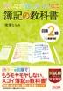 [해외]みんなが欲しかった!簿記の敎科書日商2級商業簿記