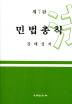 민법총칙(7판)(양장본 HardCover)