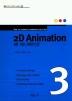 2D ANIMATION(MJ미디어 디자인 시리즈 3)