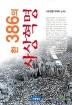 한 386의 사상혁명