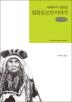알류토르인 이야기(큰글씨책)(지식을만드는지식 시베리아 설화집)