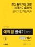 굴삭기 운전기능사 필기(2020)(에듀윌 답만보이는)