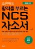 조민혁의 합격을 부르는 NCS 자소서(개정증보판)