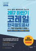 코레일 한국철도공사 NCS 직업기초능력평가(2회분)(2017 하반기)(봉투)(NCS 실제 출제위원이 검수한)