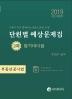 부동산공시법 단원별 예상문제집 2차 합격바이블(2019)(개정판)