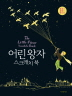 어린 왕자 스크래치 북(The Little Prince Scratch Book)