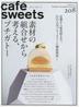 [보유]CAFE-SWEETS 208