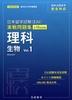[해외]日本留學試驗(EJU)實戰問題集理科生物 全10回收載 VOL.1