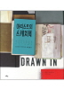 아티스트의 스케치북(반양장)