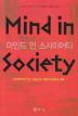 마인드 인 소사이어티: 비고츠키의 인간 고등심리 과정의 형성과 교육