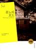분노의 포도(완역본)(개정판)(홍신세계문학 7)