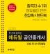 민법 및 민사특별법(공인중개사 1차)(2020)(에듀윌 한 손에 잡히는)