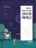 사회 집요한 파이널(2021)(민준호)