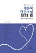 계용묵 단편소설 BEST 10 (평생 소장 소설)