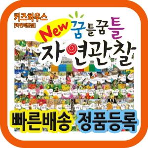 뉴꿈틀꿈틀자연관찰 전84권+뉴씽씽펜 최신개정판배송