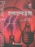 전력전자공학, 1판(CD1장포함)