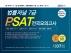 2021 법률저널 7급 PSAT 전국모의고사 제7회(봉투)