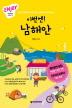 이번엔 남해안(미니북)(Enjoy 국내여행 시리즈 3)