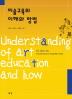 미술교육의 이해와 방법(개정판)