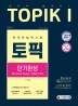 한국어능력시험 TOPIK1(토픽1) 단기완성(2021)(개정판 4판)