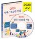한국 1000대 기업 상세자료집(2020)(CD)