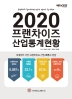 프랜차이즈 산업통계현황(2020)