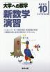 [해외]大學への數學增刊 2017.10