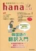 [해외]韓國語學習ジャ-ナルHANA VOL.41