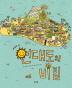 연대도의 비밀(태양광 섬)(태양광 섬)(출동 지구 구조대 6)(양장본 HardCover)