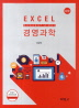 Excel 경영과학(3판)
