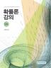 확률론 강의(2판)