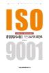 ISO 9001:  품질경영시스템을 위한 24가지 포인트