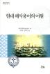 현대 해사용어의 어원(해양학술연구총서 6)(양장본 HardCover)