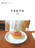 도쿄(2018-2019)(Chalet Travel Book)