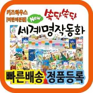 뉴쏙닥쏙닥 교과융합 세계명작동화 전80권외 구성품 + 뉴씽씽펜 최신개정판
