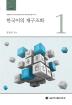 한국어의 재구조화. 1(서울대학교 규장각한국학연구원 한국학연구총서 42-1)(양장본 HardCover)