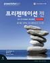 프리젠테이션 젠 DVD EDITION(CD1장포함)(에이콘 프리젠테이션 시리즈 6)
