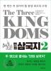 The Three Kingdoms 만화 삼국지. 2