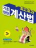 최고효과 기초탄탄 계산법. 3(초등 2학년)