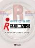 빅 데이터 분석을 위한 R 프로그래밍(개정판 2판)