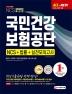 국민건강보험공단 NCS+법률+실전모의고사(2020)(All-New NCS)(전면개정판)