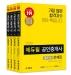 공인중개사 2차 출제가능문제집 세트(2020)(에듀윌)(전4권)